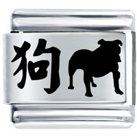 Italian Charms - chinese year of the dog laser italian charm Image.